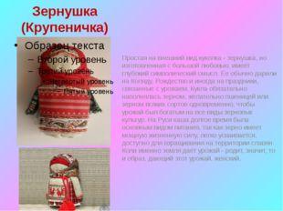 Зернушка (Крупеничка) Простая на внешний вид куколка - зернушка, но изготовле