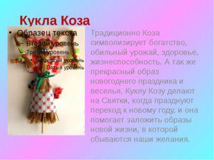 Кукла Коза Традиционно Коза символизирует богатство, обильный урожай, здоровь