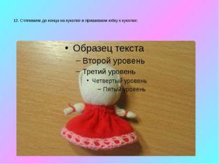 12. Стягиваем до конца на куколке и пришиваем юбку к куколке: