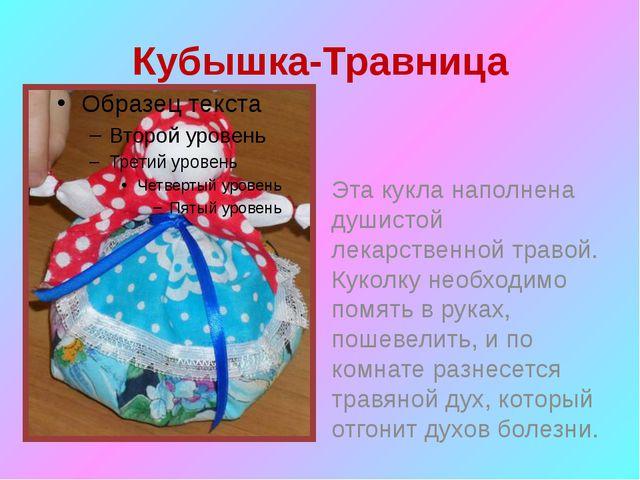 Кубышка-Травница Эта кукла наполнена душистой лекарственной травой. Куколку н...