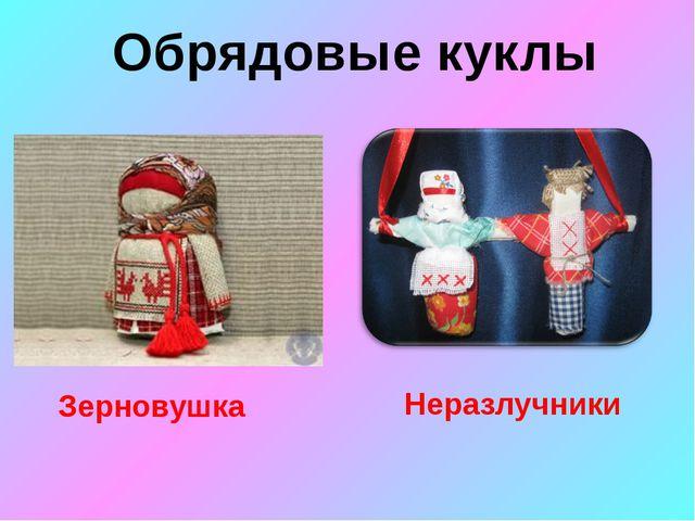 Обрядовые куклы Неразлучники Зерновушка