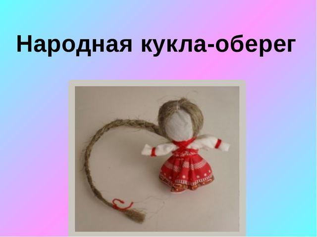 Народная кукла-оберег