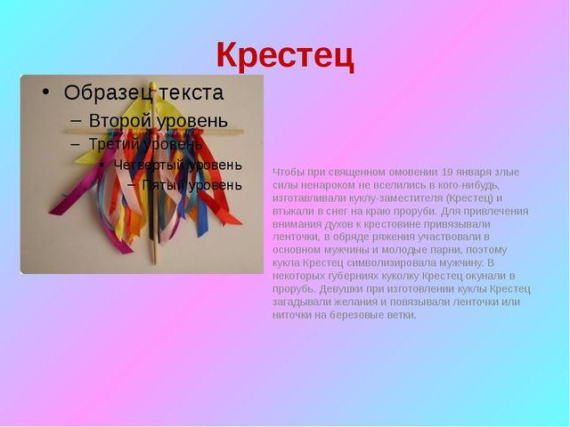 Крестец Чтобы при священном омовении 19 января злые силы ненароком не вселили...