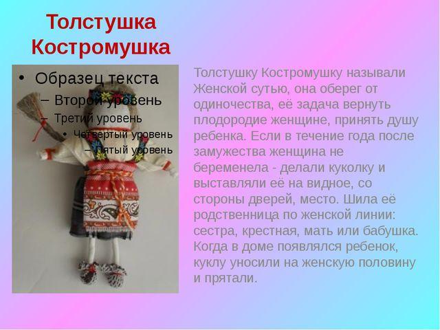 Толстушка Костромушка Толстушку Костромушку называли Женской сутью, она обере...