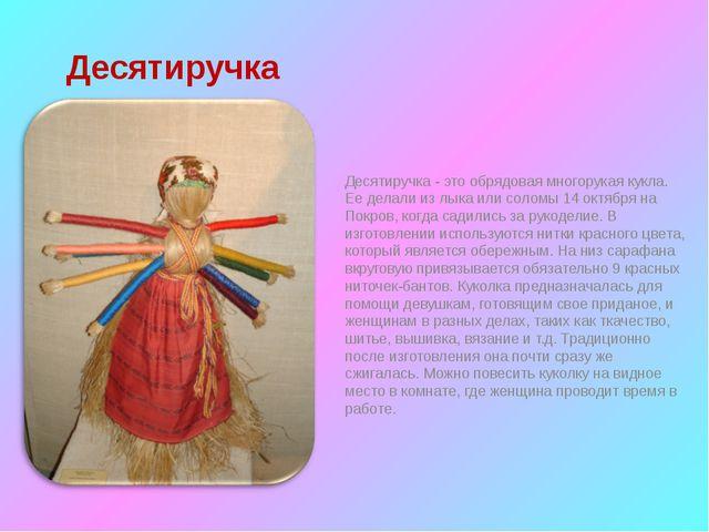 Десятиручка Десятиручка - это обрядовая многорукая кукла. Ее делали из лыка и...