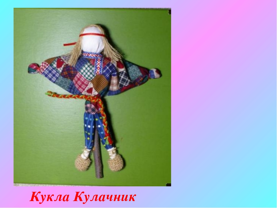 Кукла Кулачник