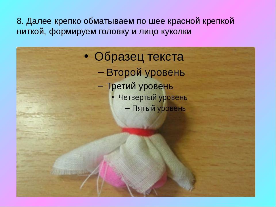 8. Далее крепко обматываем по шее красной крепкой ниткой, формируем головку и...