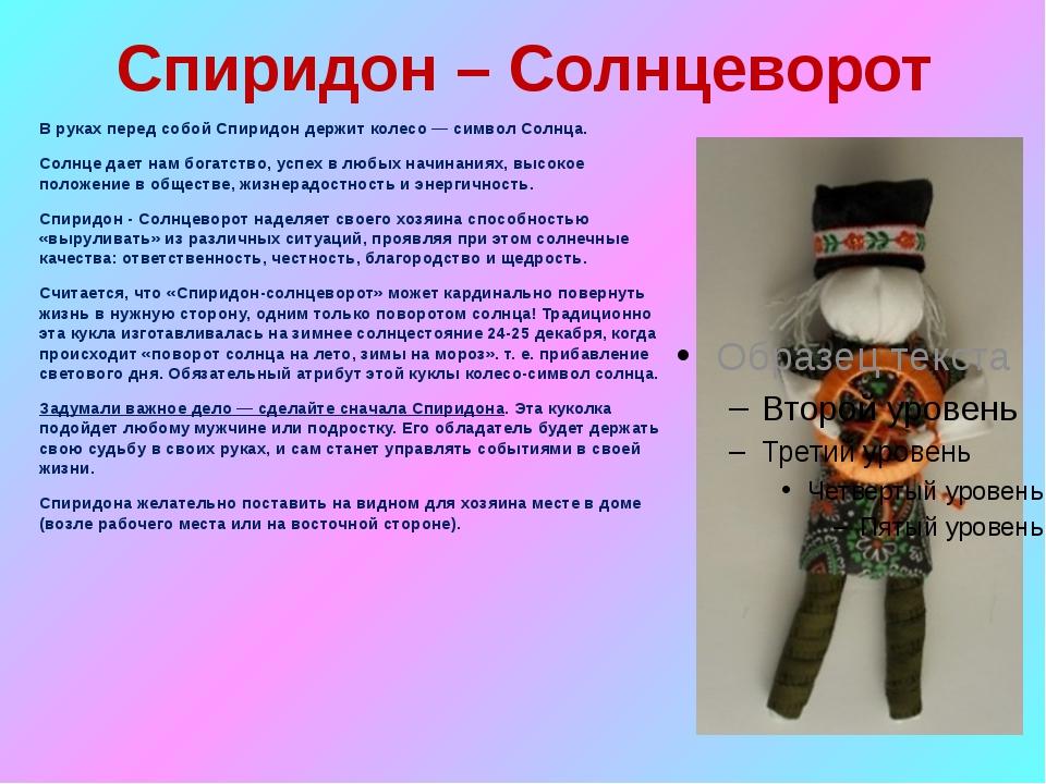 Спиридон – Солнцеворот В руках перед собой Спиридон держит колесо — символ Со...