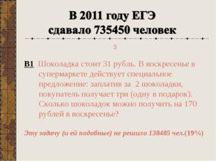 В1 Шоколадка стоит 31 рубль. В воскресенье в супермаркете действует специальн