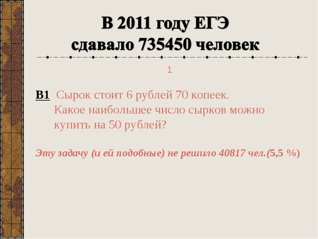 В1 Сырок стоит 6 рублей 70 копеек. Какое наибольшее число сырков можно купить...