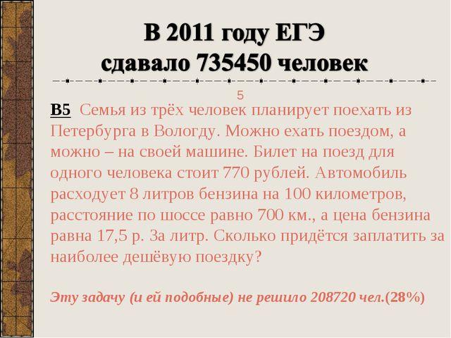 В5 Семья из трёх человек планирует поехать из Петербурга в Вологду. Можно еха...