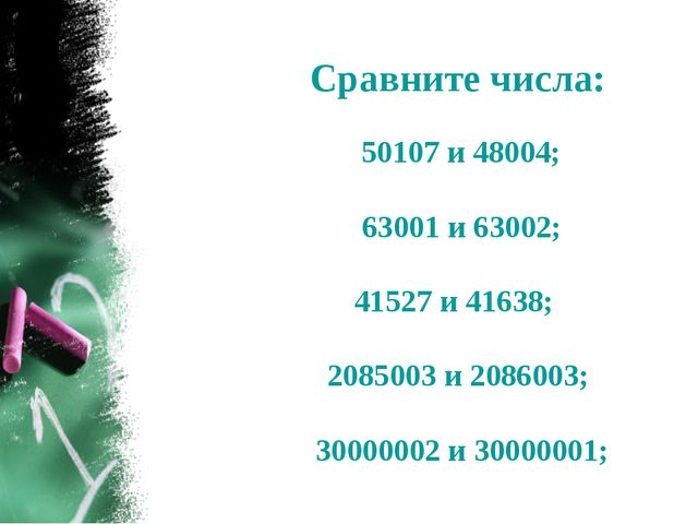 Сравните числа: 50107 и 48004; 63001 и 63002; 41527 и 41638; 2085003 и 208600...