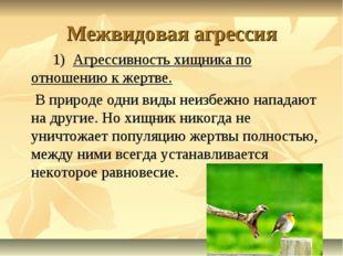 Межвидовая агрессия 1) Агрессивность хищника по отношению к жертве.  В при