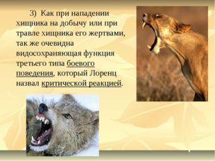 3) Как при нападении хищника на добычу или при травле хищника его жертвами,