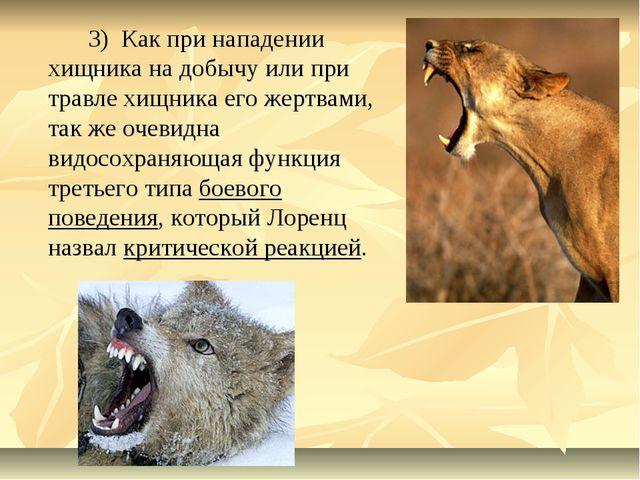 3) Как при нападении хищника на добычу или при травле хищника его жертвами,...