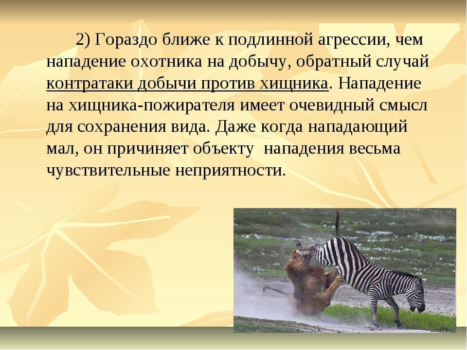 2) Гораздо ближе к подлинной агрессии, чем нападение охотника на добычу, об...