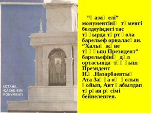 """""""Қазақ елі"""" монументінің төменгі белдеуіндегі тас тұғырда төрт қола барельеф"""