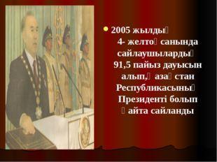2005 жылдың 4- желтоқсанында сайлаушылардың 91,5 пайыз дауысын алып,Қазақста