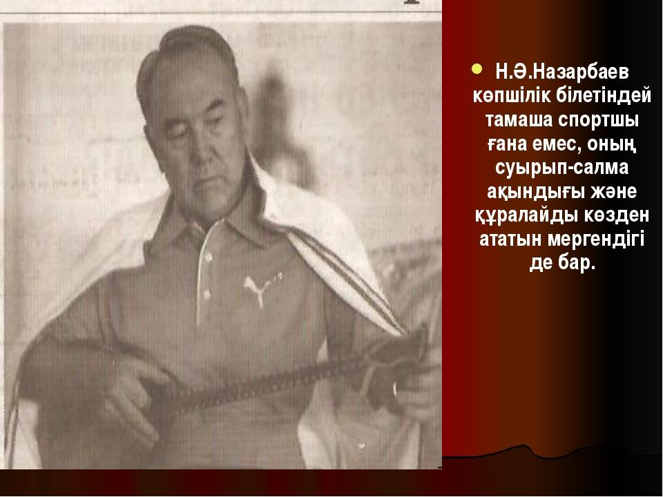 Н.Ә.Назарбаев көпшілік білетіндей тамаша спортшы ғана емес, оның суырып-салм...
