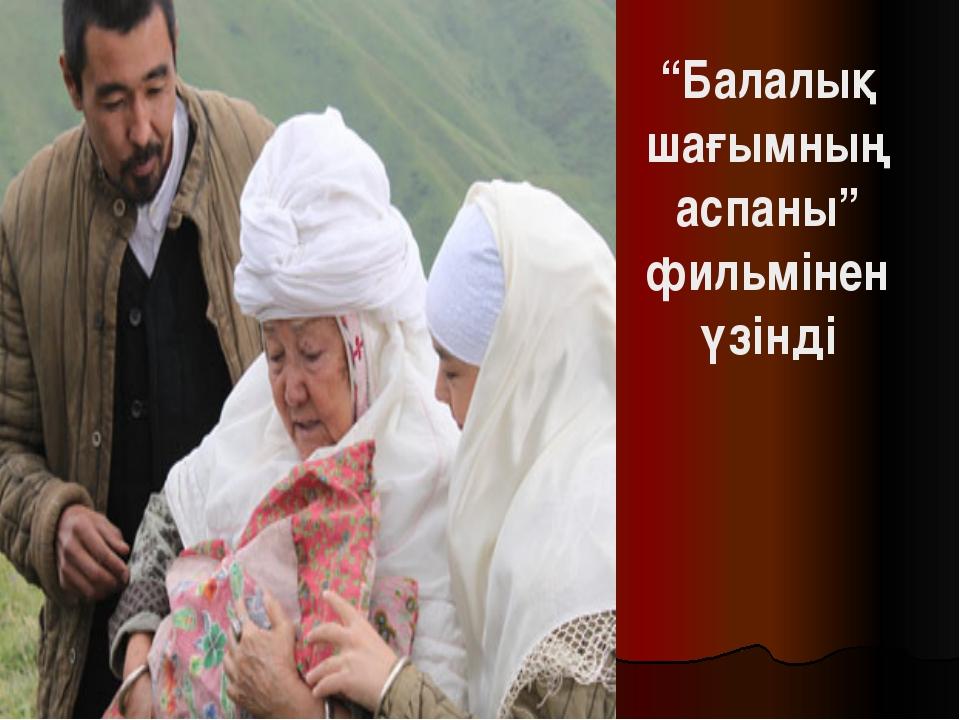 """""""Балалық шағымның аспаны"""" фильмінен үзінді"""