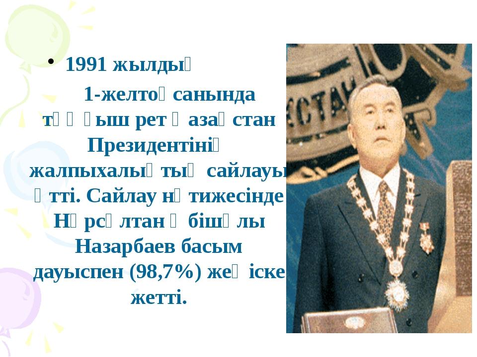 1991 жылдың 1-желтоқсанында тұңғыш рет Қазақстан Президентінің жалпыхалықтық...
