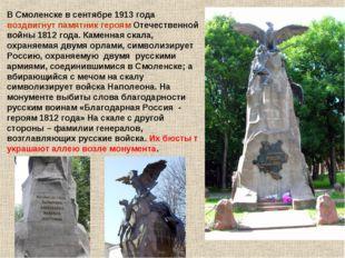 В Смоленске в сентябре 1913 года воздвигнут памятник героям Отечественной вой