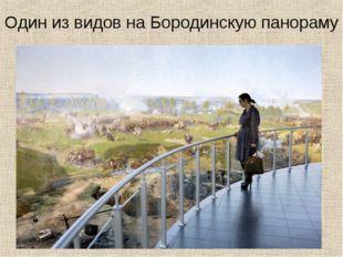 Один из видов на Бородинскую панораму