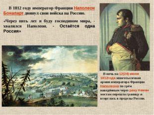 В 1812 году император Франции Наполеон Бонапарт двинул свои войска на Россию