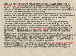 Впервые панорама была представлена на всеобщее обозрение 29 августа 1912 года