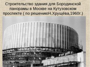 Строительство здания для Бородинской панорамы в Москве на Кутузовском проспек
