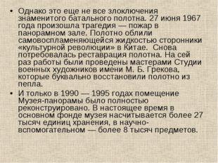 Однако это еще не все злоключения знаменитого батального полотна. 27 июня 196