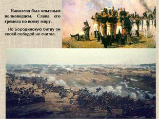 Наполеон был опытным полководцем. Слава его гремела по всему миру. Но Бороди