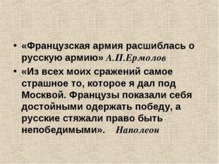 «Французская армия расшиблась о русскую армию» А.П.Ермолов «Из всех моих сраж