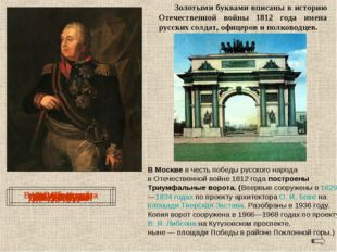 Золотыми буквами вписаны в историю Отечественной войны 1812 года имена русск