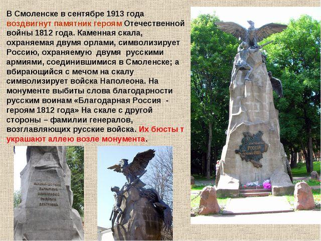 В Смоленске в сентябре 1913 года воздвигнут памятник героям Отечественной вой...