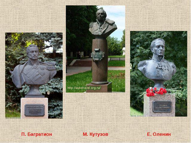 П. Багратион М. Кутузов Е. Оленин