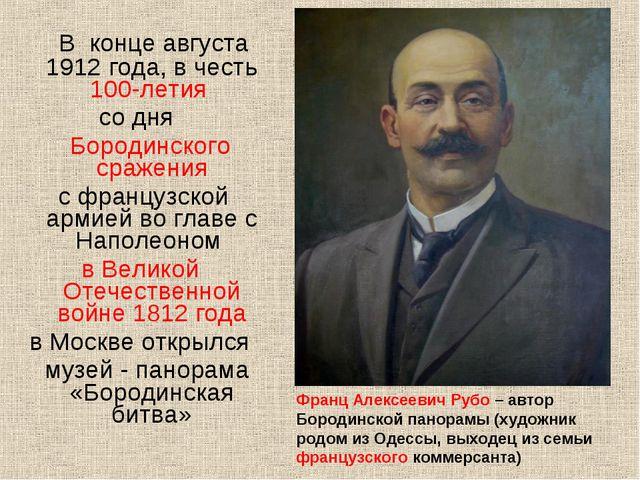 В конце августа 1912 года, в честь 100-летия со дня Бородинского сражения с...