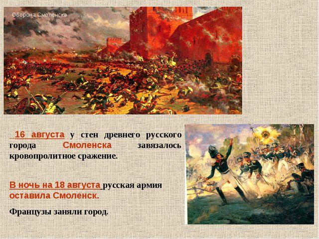 16 августа у стен древнего русского города Смоленска завязалось кровопролитн...
