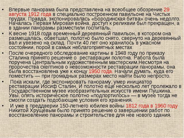 Впервые панорама была представлена на всеобщее обозрение 29 августа 1912 года...