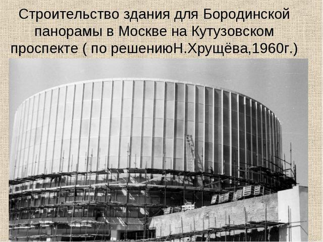 Строительство здания для Бородинской панорамы в Москве на Кутузовском проспек...