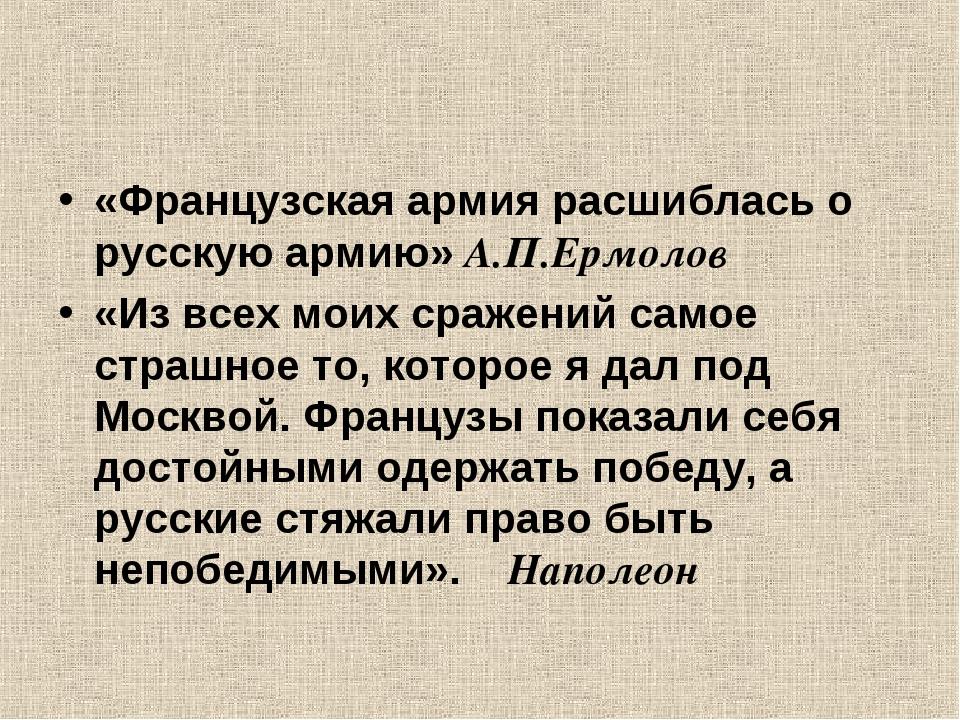 «Французская армия расшиблась о русскую армию» А.П.Ермолов «Из всех моих сраж...