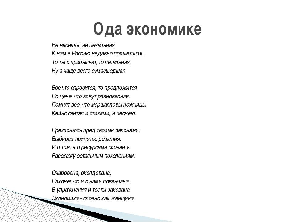 Не веселая, не печальная К нам в Россию недавно пришедшая. То ты с прибылью,...