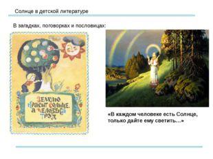 Солнце в детской литературе В загадках, поговорках и пословицах: «В каждом ч