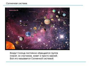 Солнечная система Вокруг Солнца постоянно обращается группа планет, их спутн
