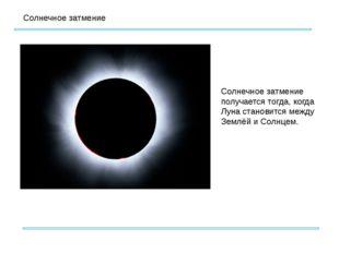 Солнечное затмение Солнечное затмение получается тогда, когда Луна становитс