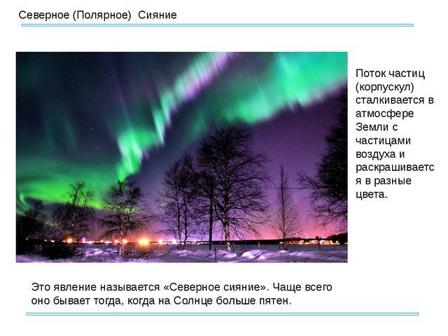 Северное (Полярное) Сияние Поток частиц (корпускул) сталкивается в атмосфере...