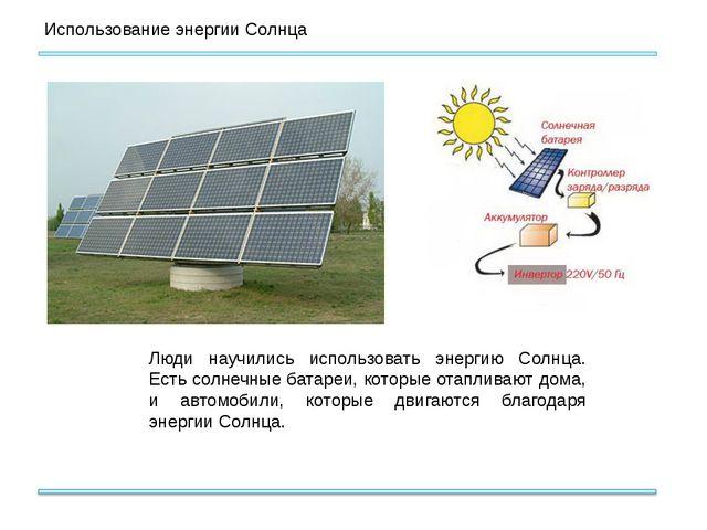 Использование энергии Солнца Люди научились использовать энергию Солнца. Ест...
