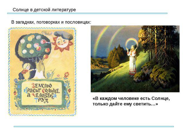 Солнце в детской литературе В загадках, поговорках и пословицах: «В каждом ч...