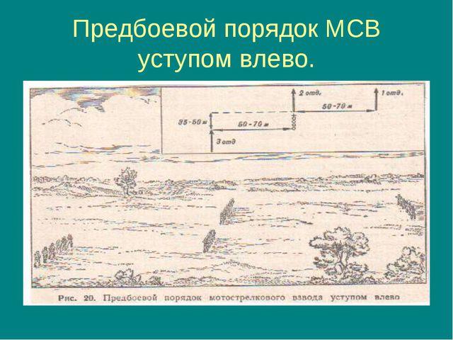 Предбоевой порядок МСВ уступом влево.