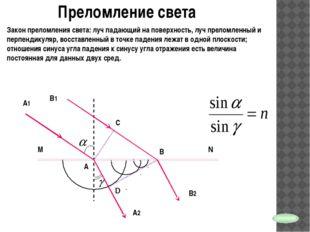 Преломление света - скорость света в среде 1 - скорость света в среде 2 А А2